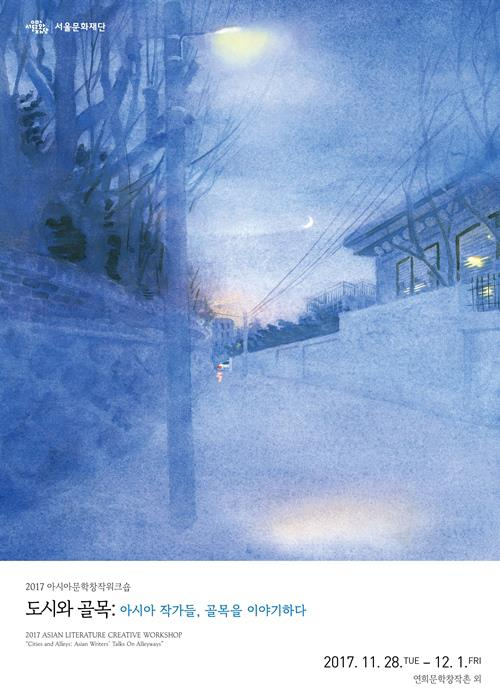 아시아 5개국 작가 모여 '서울 골목' 걷고 쓴다