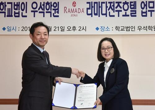 우석학원, 라마다 전주호텔과 '관광 활성화·인재 양성' 협약