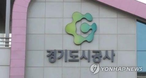 경기도시공사, 창립 20주년 '2040 비전' 선포