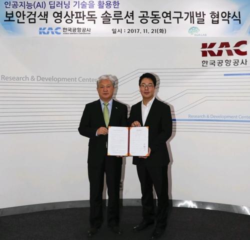 한국공항공사, 인공지능 기반 보안검색기술 개발 착수