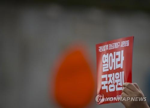 與 '특수활동비 투명화법' 잇따라 발의…당론은 '신중'