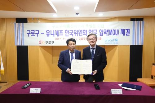 서울 구로구, 유니세프와 '아동친화도시 조성' 협약