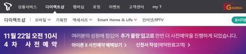 아이폰X 사전예약 인기에 추가공급…SKT 내일 4차 예판
