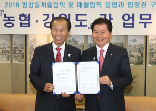 농협·강원도, 평창올림픽 성공 개최 업무협약 체결