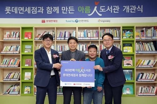 [게시판] 롯데면세점, 강남구에 '아름인 도서관' 개관