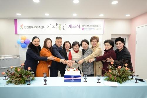 아모레퍼시픽복지재단, 여성단체 공간문화개선 지원