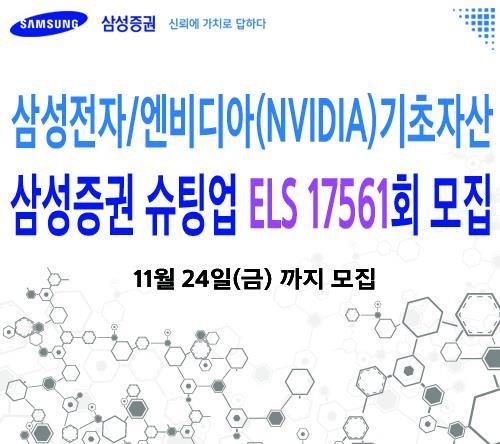 [증시신상품] 삼성증권, 삼성전자·엔비디아 투자 ELS 모집