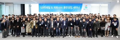 GS리테일, 중소파트너사와 동반성장 세미나 개최