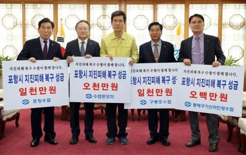 수협중앙회, 포항 지진피해복구 성금 전달