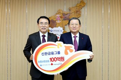 신한금융그룹, 사회복지공동모금회에 100억원 전달