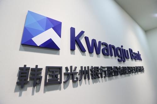광주은행 글로벌영업 확대…중국 우시 사무소 개소