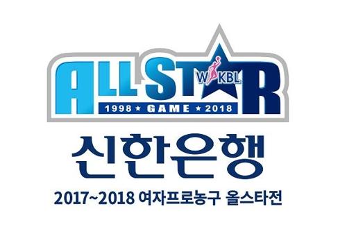 여자프로농구 올스타전, 내달 7일까지 팬투표 실시