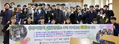 [카메라뉴스] 배재대 어린이재활병원 건립 기부 캠페인