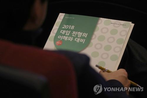 [수능] 정시모집으로 9만1천명 선발…내년 1월 원서접수