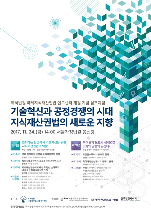 특허법원, 국제지식재산권법 연구센터 개원 기념 심포지엄