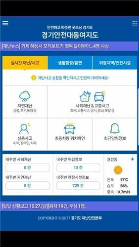 경기도-네이버, '안전대동여지도' 재난·사고 정보 공유