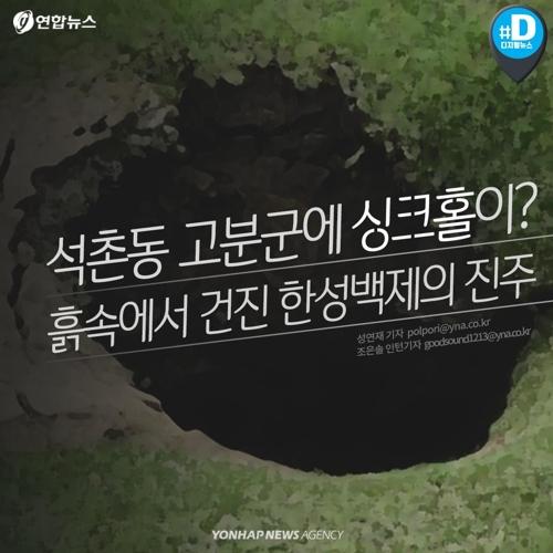 [카드뉴스] 석촌동 고분군에 싱크홀이? 흙 속에서 건진 한성백제의 진주