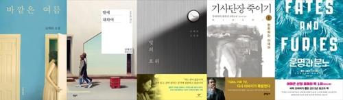 소설가 50인 뽑은 올해의 소설…김애란 '바깥은 여름'(종합)