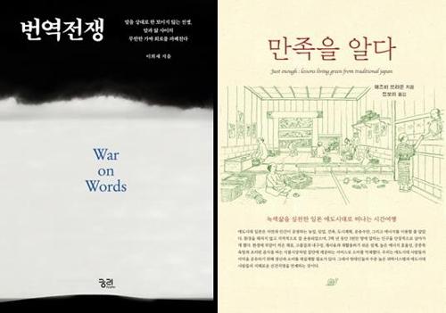 [신간] 번역전쟁·만족을 알다
