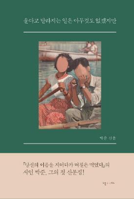 [베스트셀러] 박준 산문집, 드라마 등장에 힘입어 인기