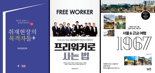 [신간] 취재현장의 목격자들+·프리워커로 사는 법