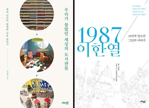 [신간] 우리가 몰랐던 세상의 도서관들·1987 이한열