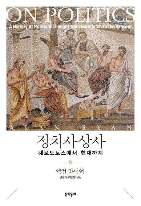 2천500년간의 서양 정치철학 정리한 역작…'정치사상사' 출간