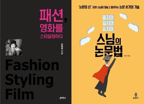 [신간] 패션, 영화를 스타일링하다·스님의 논문법