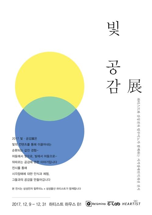 삼성물산, 시각장애 인식개선 '빛·공감' 전시회 개최