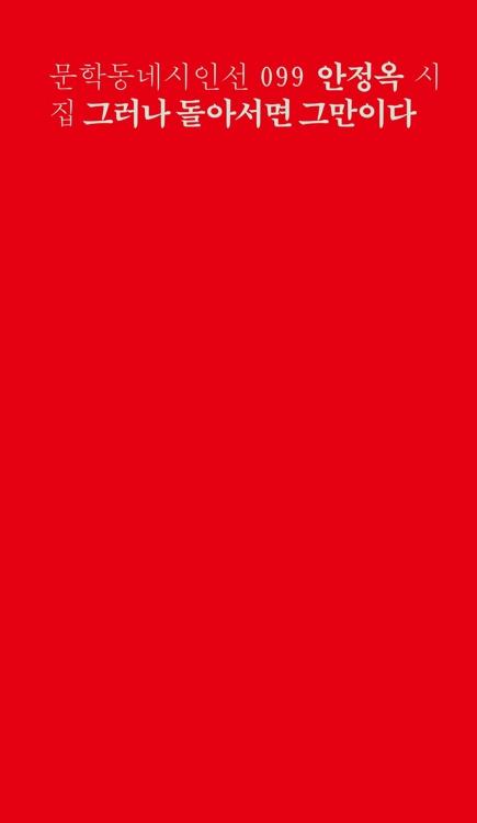 [신간] 그러나 돌아서면 그만이다·앙기아리 전투