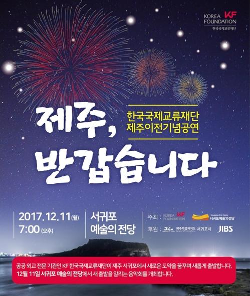 국제교류재단, 서귀포서 '제주, 반갑습니다!' 특별공연