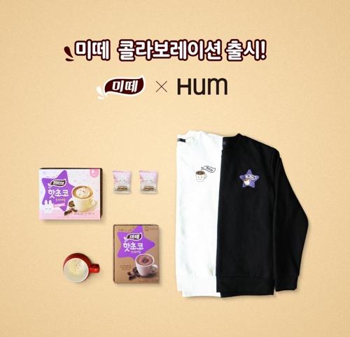 동서식품, 의류브랜드 흄과 '핫초코 미떼 티셔츠' 출시