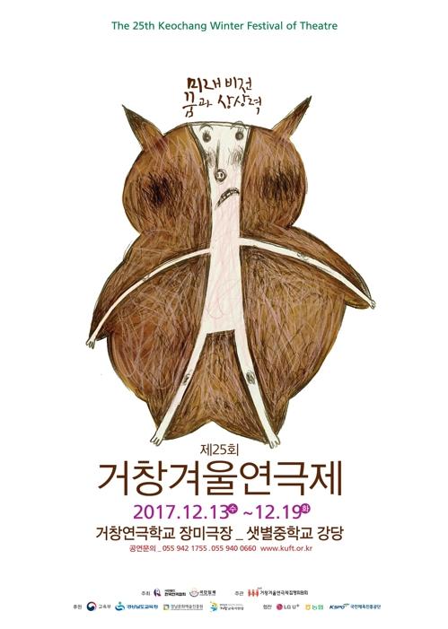 '미래 비전 꿈과 상상력' 거창겨울연극제 13일 개막