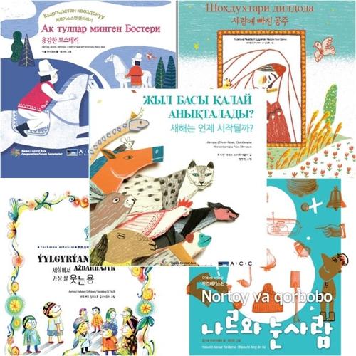 한국-중앙아 수교 25주년 기념 5개국 그림동화책 발간