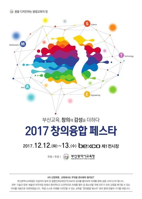 부산교육청 '과학-인문학 창의융합 페스타' 전국 첫 개최
