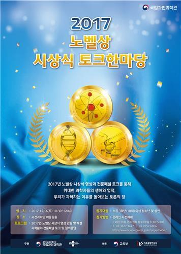 [게시판] 과천과학관 '노벨상 시상식 토크한마당' 개최
