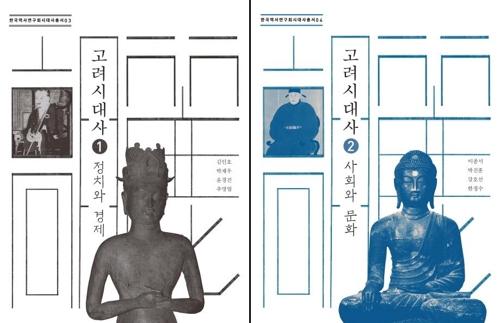 고려 건국 1천100주년 앞두고 읽는 '고려시대사'