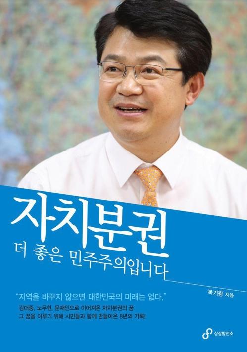 복기왕 아산시장 16일 출판기념회…충남지사 출마 본격 행보
