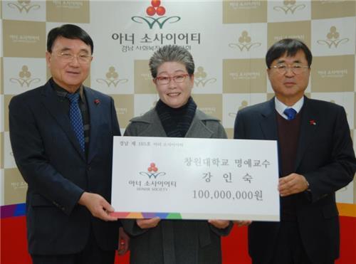 강인숙 창원대 명예교수 두 차례 1억 기부 약정