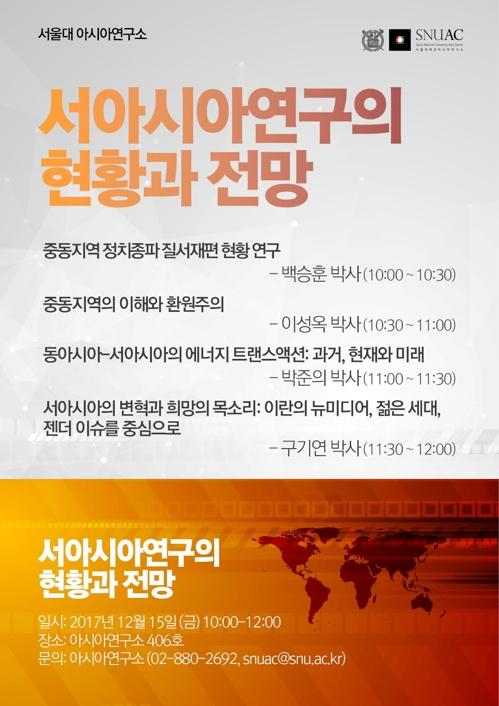 [게시판] 서울대 아시아연구소 '서아시아 연구' 주제 워크숍