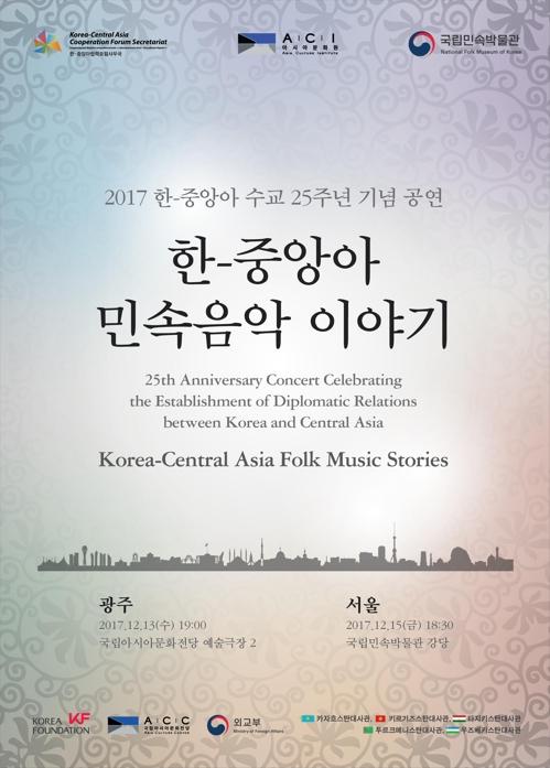광주·서울서 한-중앙아 수교 25주년 5개국 민속음악 공연