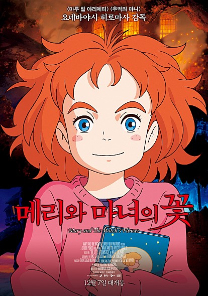 <솔까말 관객반응> '메리와 마법의 꽃' [통통영상]