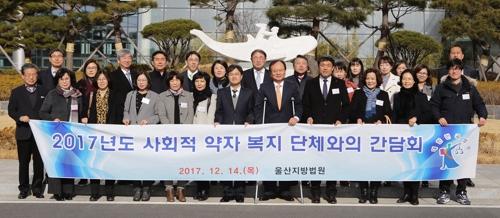 [울산소식] 울산지법, 사회적 약자 복지단체와 간담회 개최