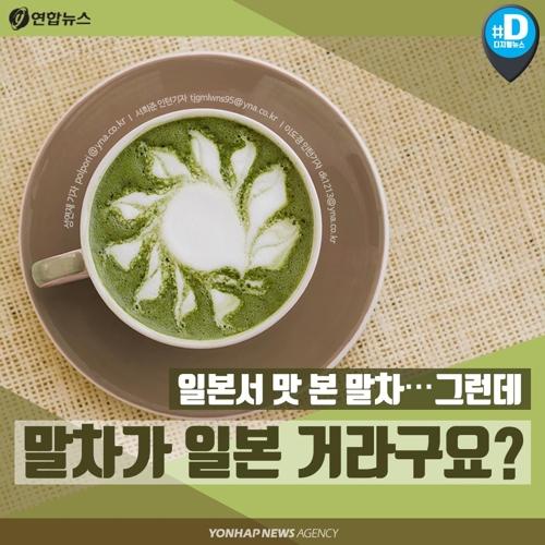 [카드뉴스] 일본서 맛본 말차…그런데 말차가 일본 거라고요?