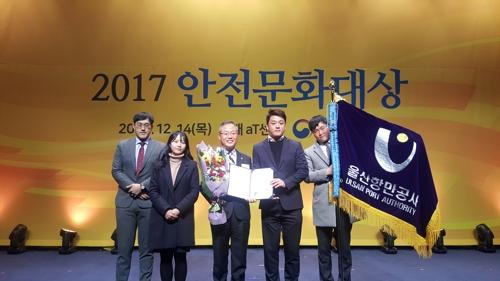 울산항만공사, '2017 안전문화 대상' 국무총리 표창