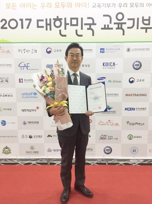 휠라코리아, 2017 교육기부 우수기관 선정