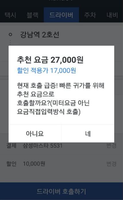 카카오 대리운전 '웃돈 추천' 도입…탄력요금으로 수익화 박차(종합)