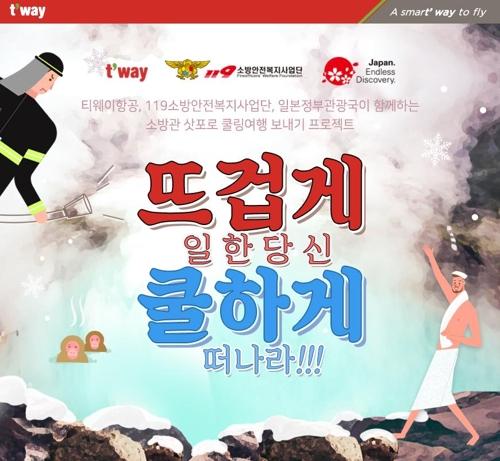 '뜨겁게 일한' 소방관, 티웨이항공과 '쿨한 여행'
