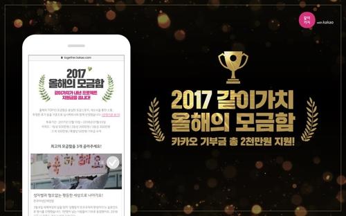 [게시판] 카카오, 사용자 투표로 '최고 공익 프로젝트' 선정