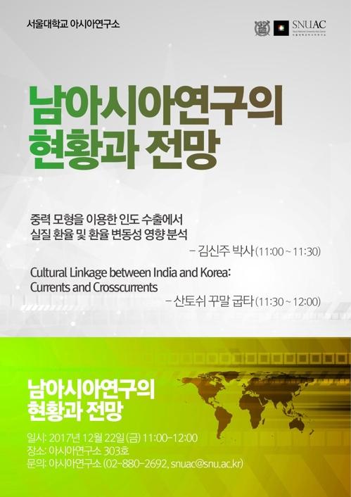 [게시판] 서울대 아시아연구소 '남아시아 연구' 주제 워크숍